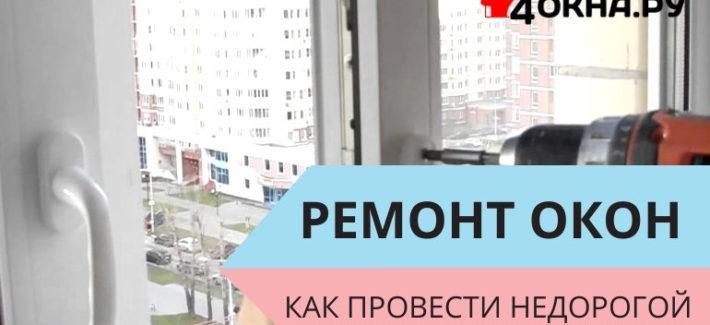 Как отремонтировать окно недорого