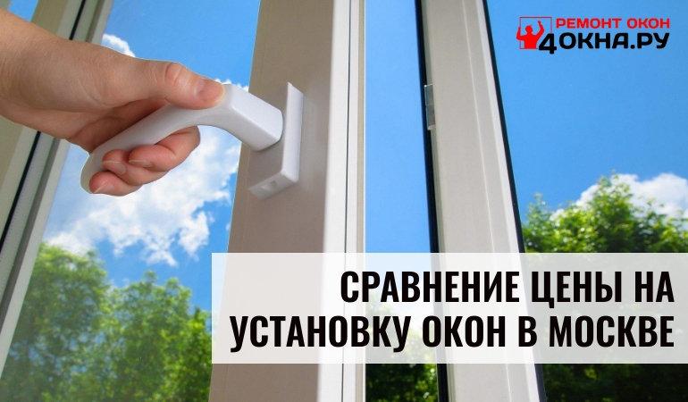 Сравнение цены на установку окон в Москве
