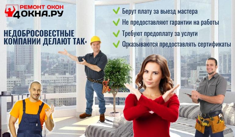 Отличие недобросовестных компаний по ремонту окон