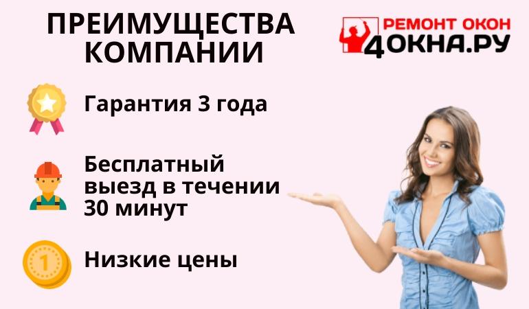 Преимущества компании 4окна.ру