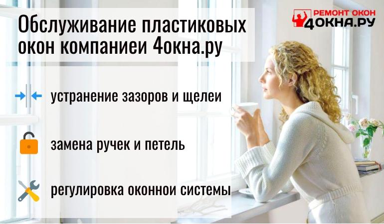 Работы по обслуживанию окон компанией 4окна.ру