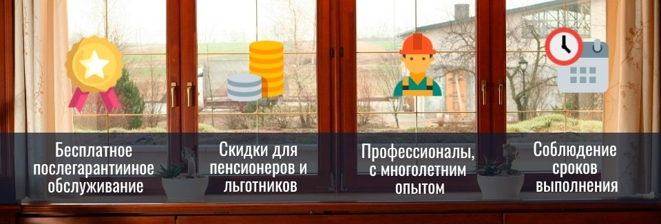 Преимущества компании 4окна.ру в ремонте деревянных окон
