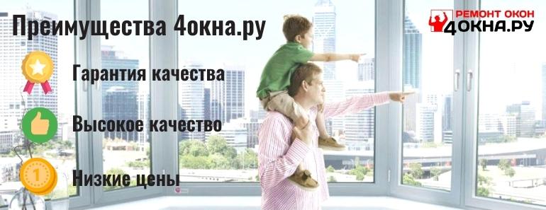 Преимущества компании 4окна.ру в Москве
