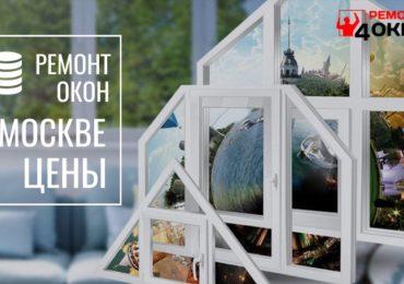 Какие у кого цены на ремонт окон в Москве, сравниваем