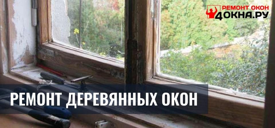 Ремонт деревянных окон, что важно знать