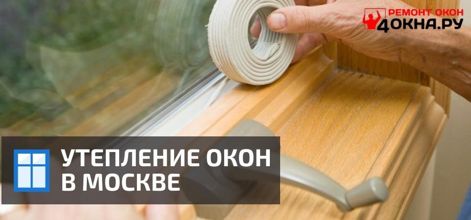 Утепление окон в Москве, как защититься от сквозняка