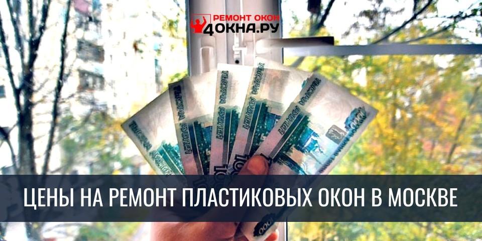 Цены на ремонт пластиковых окон в Москве