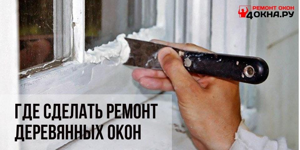 Где сделать ремонт деревянных окон в Москве недорого