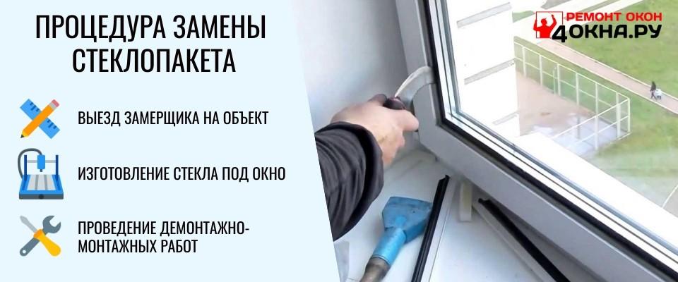 Этапы замены стекла в окне