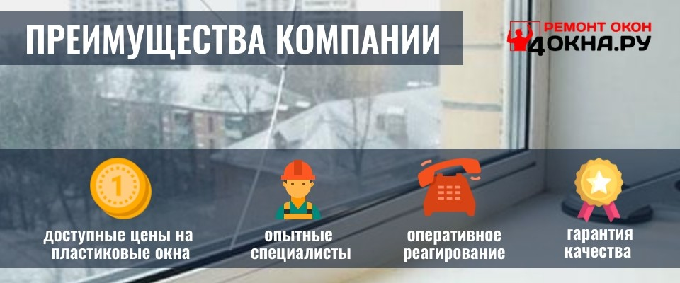 Преимущество замены стекла компанией 4окна.ру