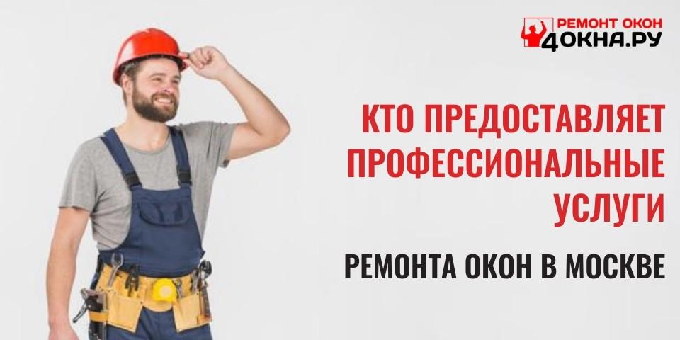 Кто предоставляет профессиональные услуги ремонта окон в Москве