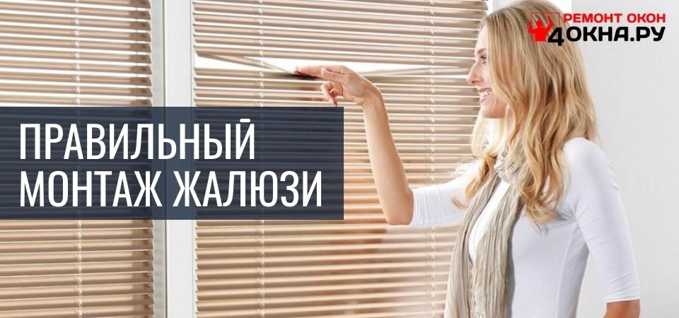 Правильный монтаж жалюзи на пластиковые окна