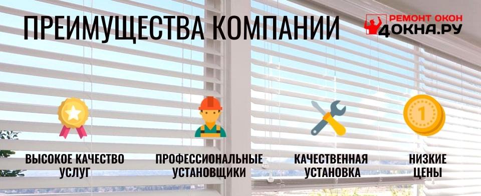 Преимущества сотрудничества с компанией «4 Окна»