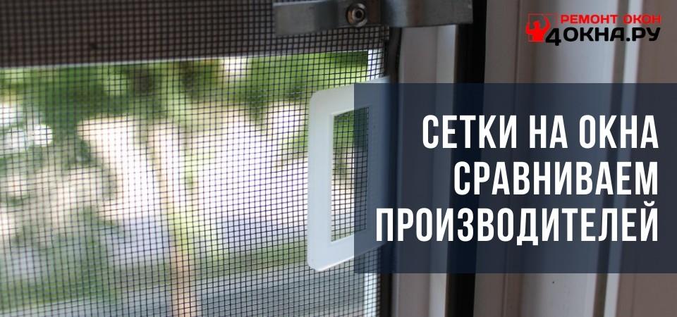 Сетки на окна недорого, сравниваем производителей