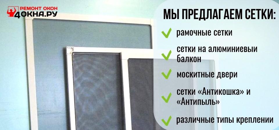 Виды сеток которые предлагает 4окна.ру