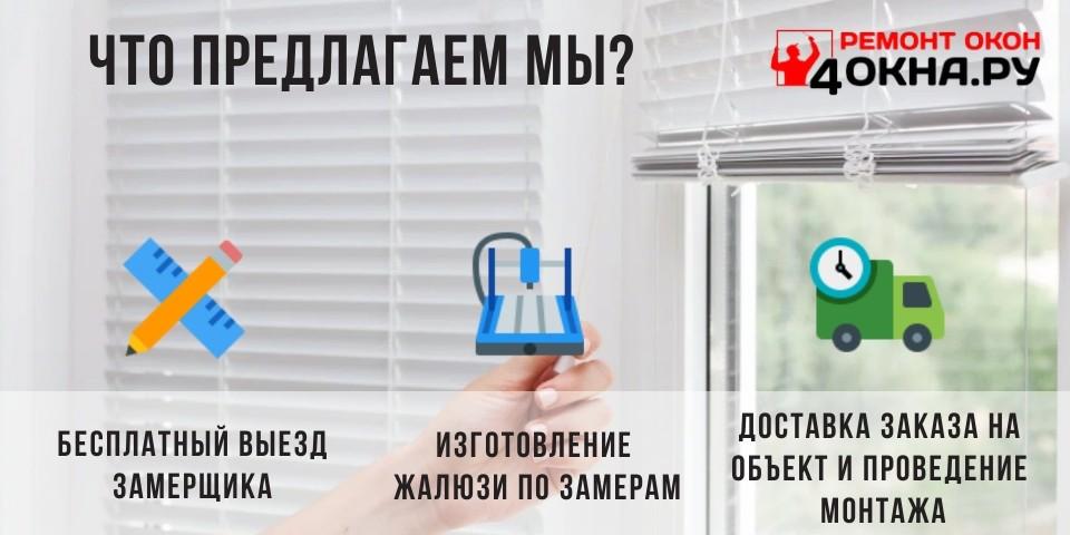 Что предлагает компания 4окна.ру