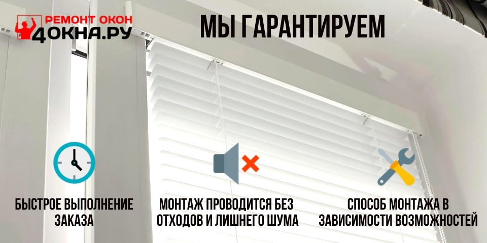 Гарантии компании 4окна.ру