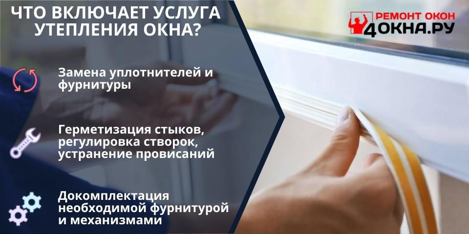 Что включает услуга утепления окна
