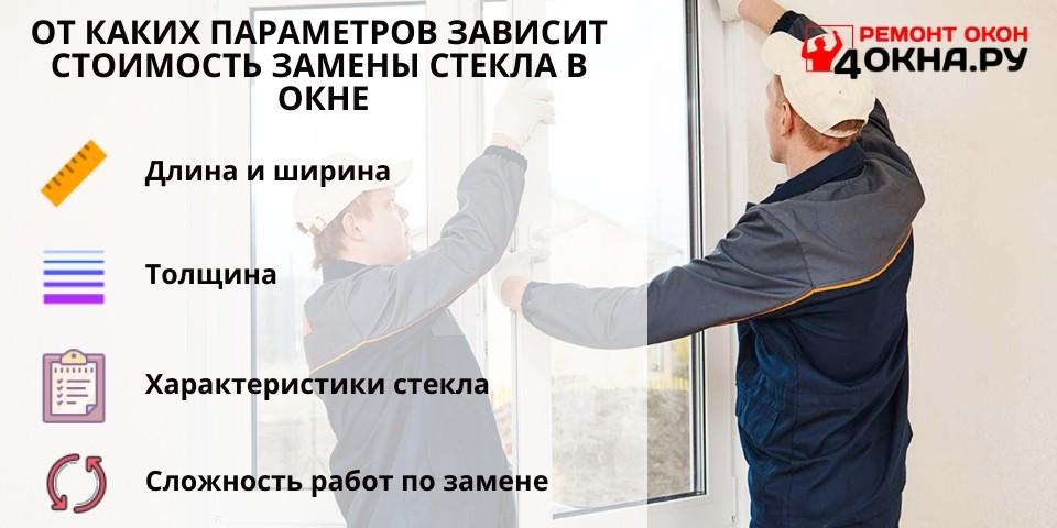 От каких параметров зависит стоимость замены стекла в окне