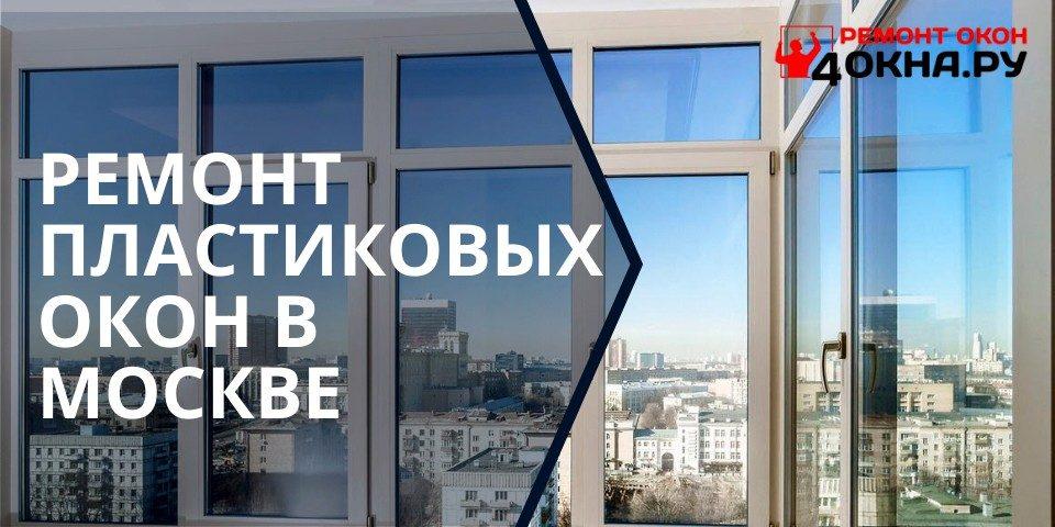 Ремонт пластиковых окон в Москве