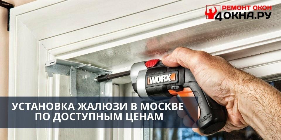 Установка жалюзи в Москве по доступным ценам