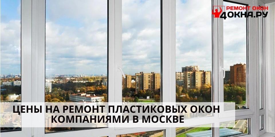 Цены на ремонт пластиковых окон компаниями в Москве