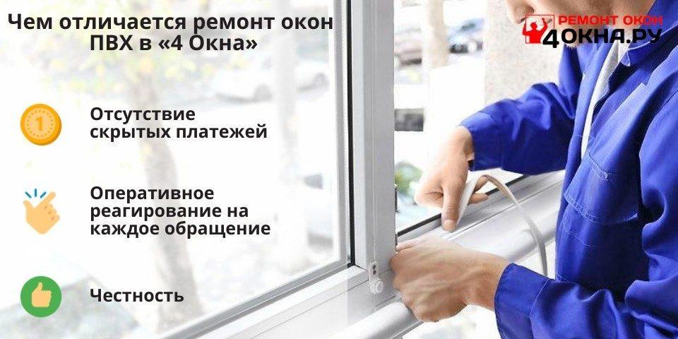Чем отличается ремонт окон ПВХ в «4 Окна»
