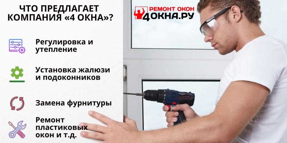 Что предлагает компания «4 Окна»?