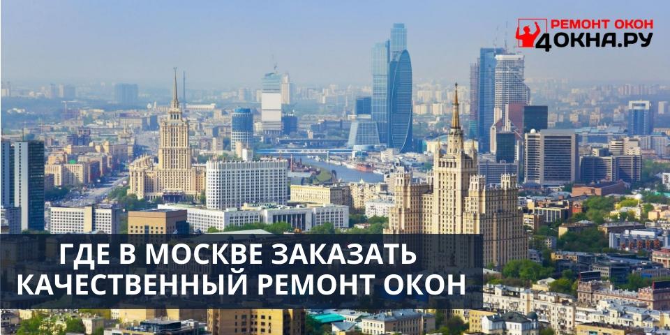 Где в Москве заказать качественный ремонт окон