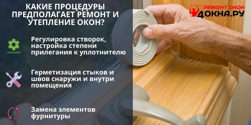 Какие процедуры предполагает ремонт и утепление окон?
