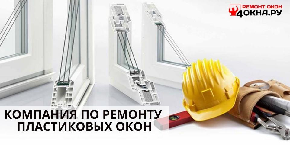 Компания с профессиональными мастерами по ремонту пластиковых окон