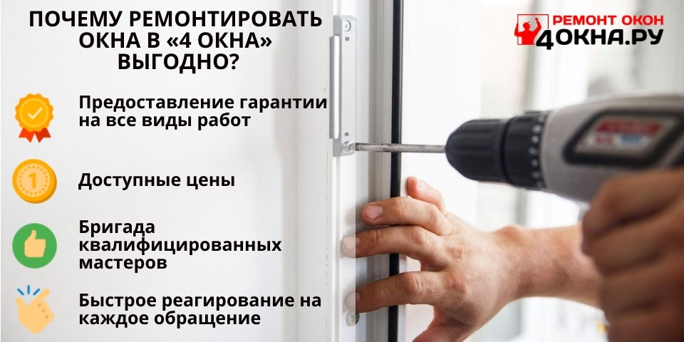 Почему ремонтировать окна в «4 Окна» выгодно?