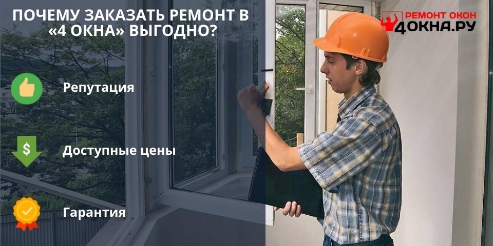 Почему заказать ремонт в «4 Окна» выгодно?