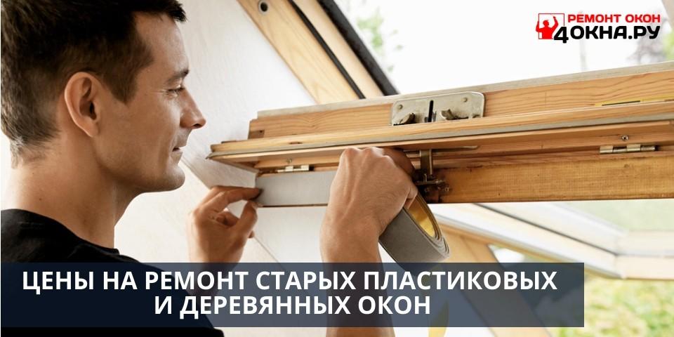 Цены на ремонт старых пластиковых и деревянных окон