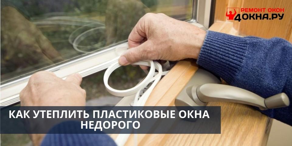 Как утеплить пластиковые окна недорого