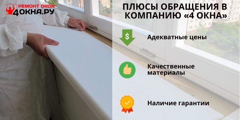 Плюсы обращения в компанию «4 Окна»