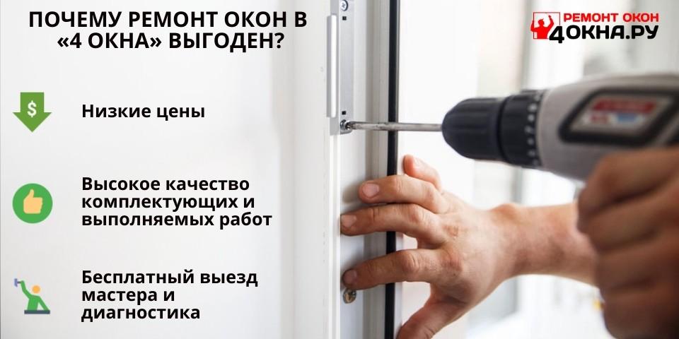 Почему ремонт окон в «4 Окна» выгоден?