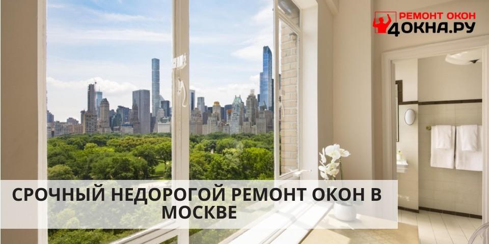 Срочный недорогой ремонт окон в Москве