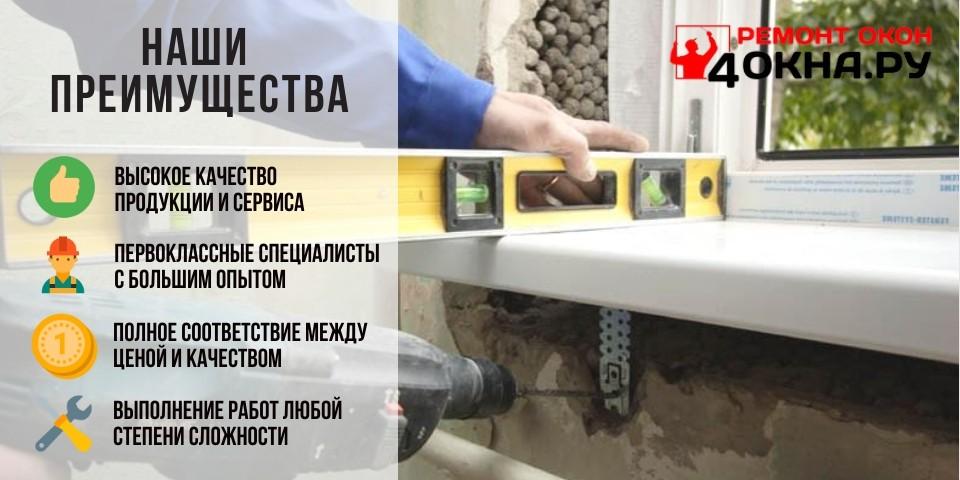 Преимущества установки подоконников ПВХ компанией 4окна.ру