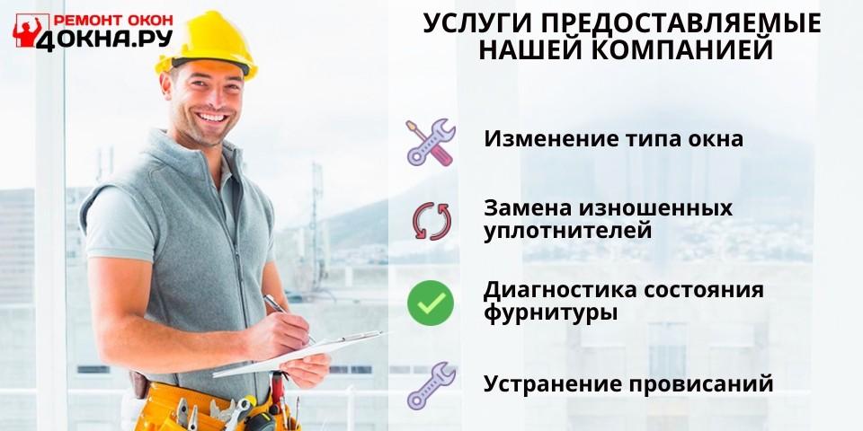 Услуги предоставляемые нашей компанией