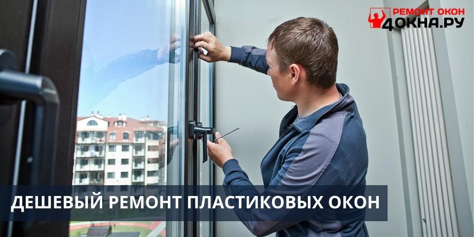 Дешевый ремонт пластиковых окон