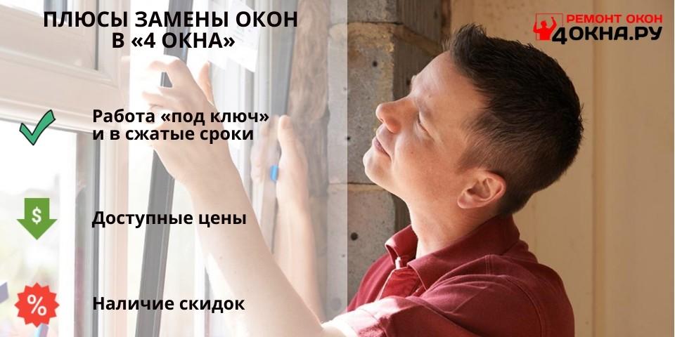Плюсы замены окон в «4 Окна»