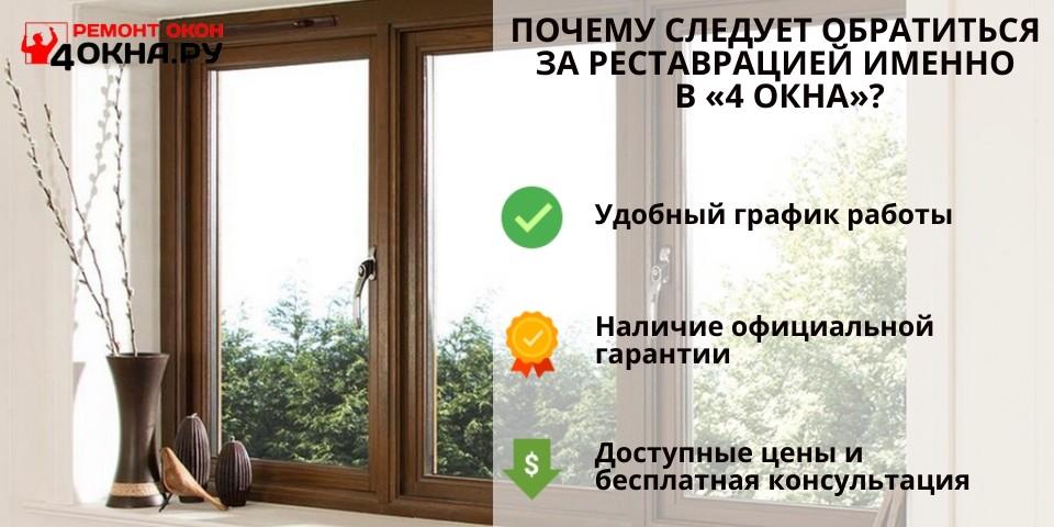 Почему следует обратиться за реставрацией именно в «4 Окна»?