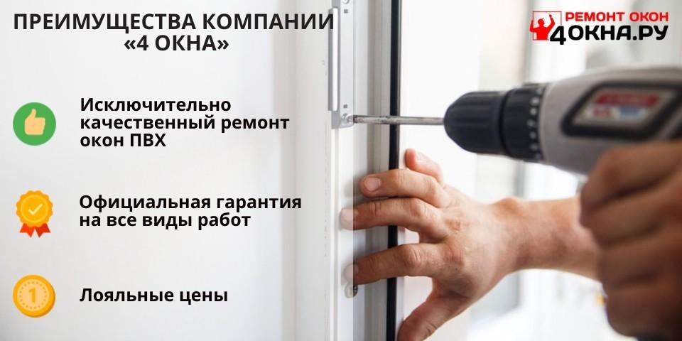 Преимущества компании «4 Окна»