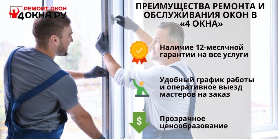 Преимущества ремонта и обслуживания окон в «4 Окна»