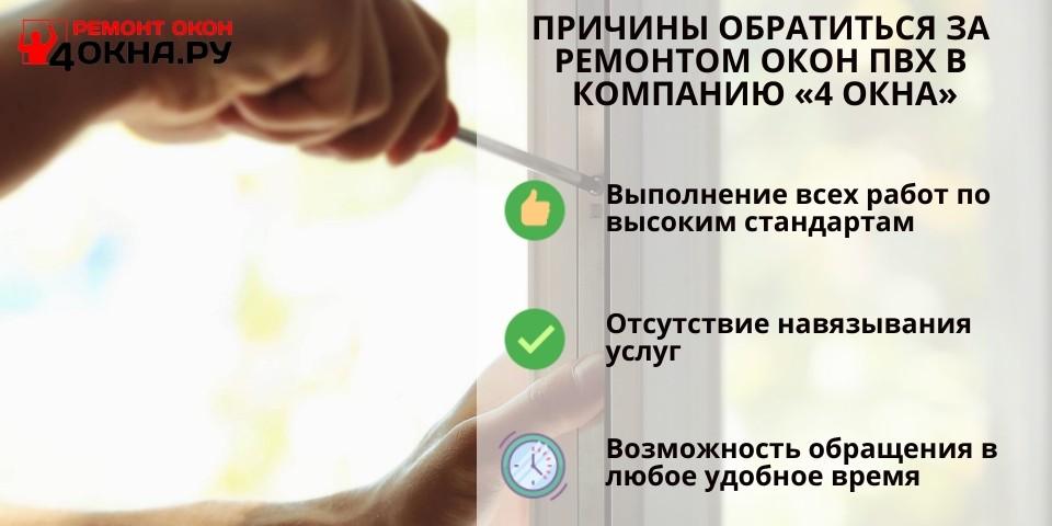 Причины обратиться за ремонтом окон ПВХ в компанию «4 Окна»