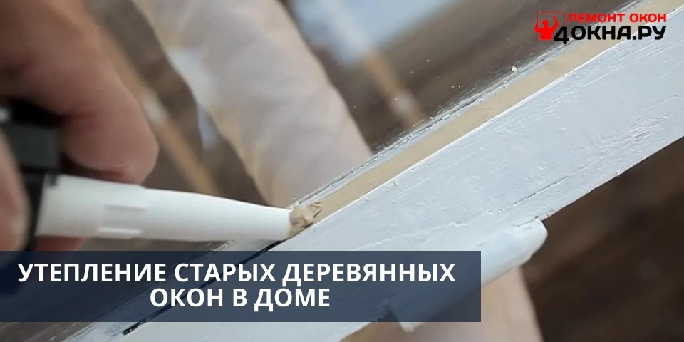 Утепление старых деревянных окон в доме