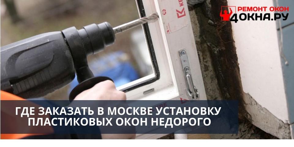 Где заказать в Москве установку пластиковых окон недорого