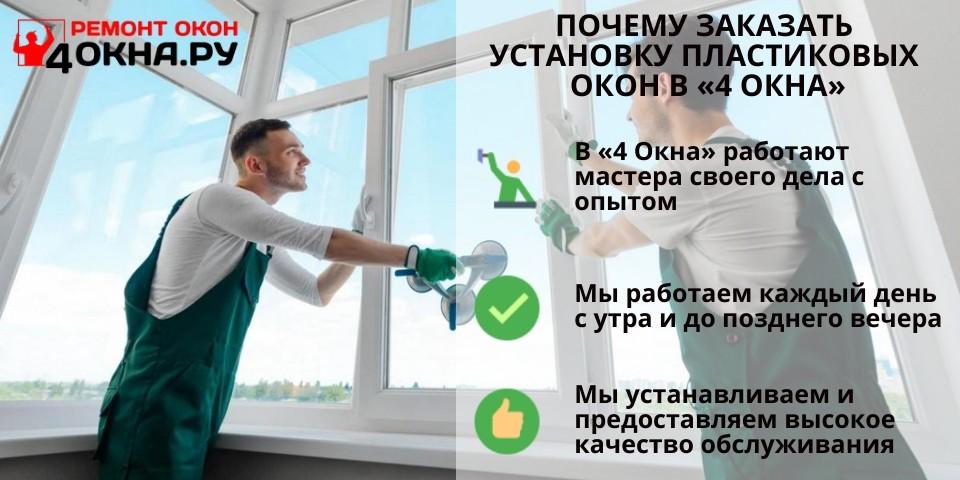 Почему заказать установку пластиковых окон в «4 Окна»