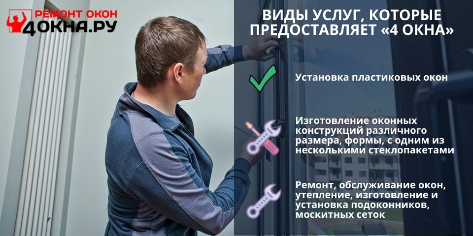 Виды услуг, которые предоставляет «4 Окна»